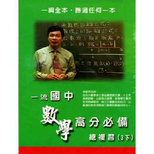國中數學第六冊總複習(三下)講義