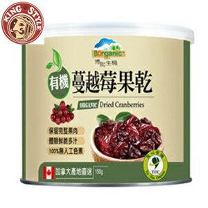 【博能生機】有機蔓越莓果乾150g /罐