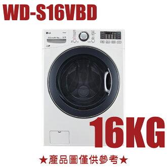 好禮送【LG樂金】16公斤WiFi滾筒蒸洗脫烘洗衣機WD-S16VBD【三井3C】