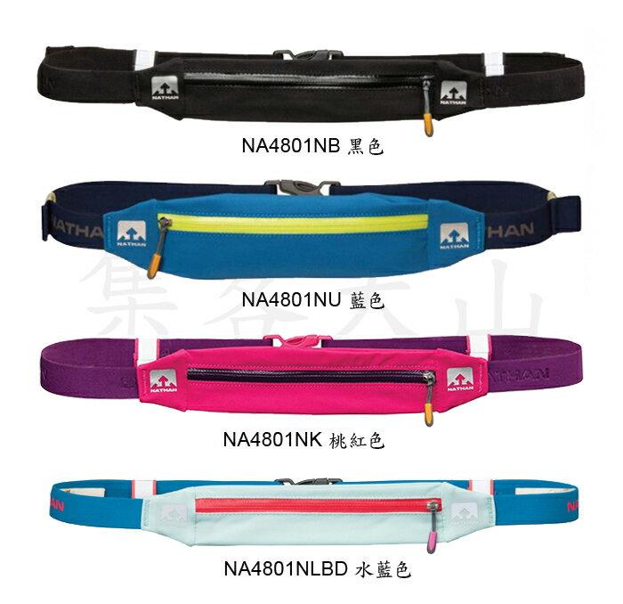 【露營趣】中和 美國 NATHAN 專業品牌 Phantom Pak 防潑跑步腰包帶 跑步腰包帶 小腰包 零錢腰包 慢跑 馬拉松 NA4801