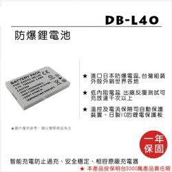 ▶現貨⚫秒寄⚫免運⚫一年保固◀ FOR SANYO DB-L40 鋰電池