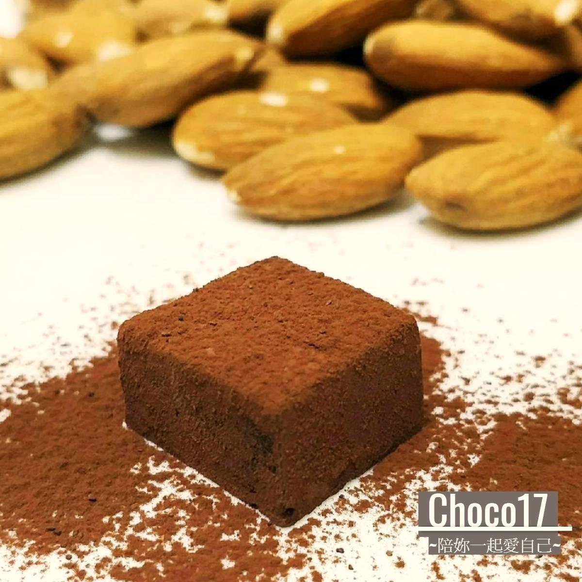 無糖杏仁生巧克力❤減重   生酮飲食必備❤【Choco17 香謝17巧克力】巧克力專賣   APP下單滿$888現折$111 1