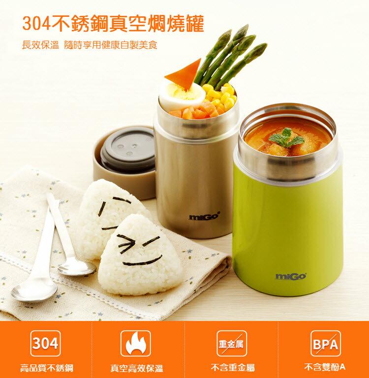 migo燜燒罐400ml 304不銹鋼內外 真空強效保溫  悶燒罐 / 燜燒壺 / 保溫飯盒 304不鏽鋼 2
