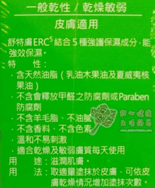 舒特膚ERC5強護保濕精華乳(85g/條) 效期2021/5