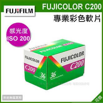 可傑 FUJIFILM  富士 FUJICOLOR C200 200度 彩色軟片 彩色負片