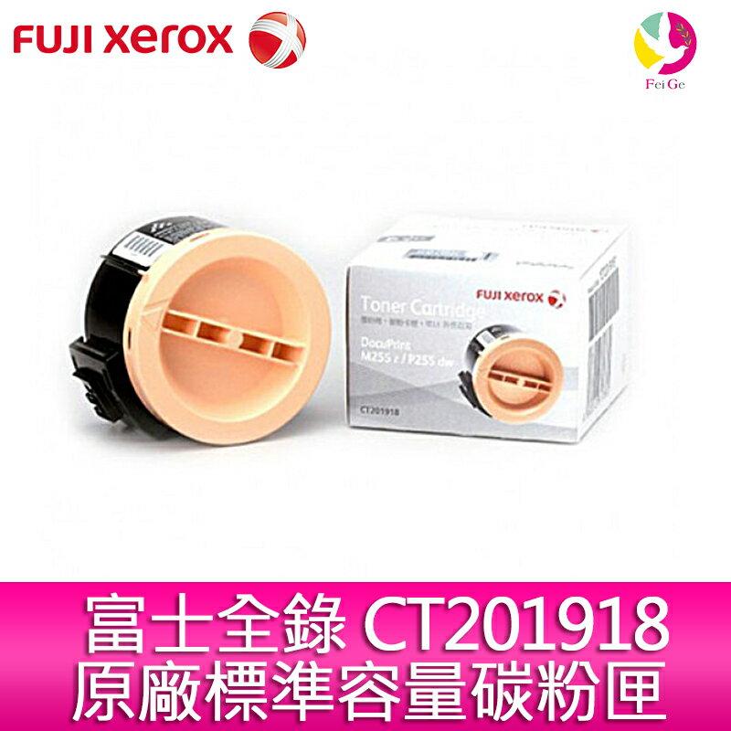 富士全錄 FujiXerox 原廠標準容量碳粉匣 CT201918 適用 DP P255dw/M255z