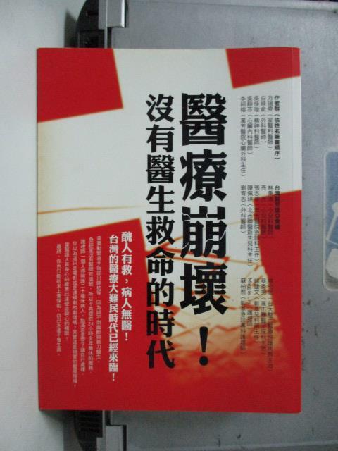 【書寶二手書T7/醫療_NAK】醫療崩壞!沒有醫生救命的時代