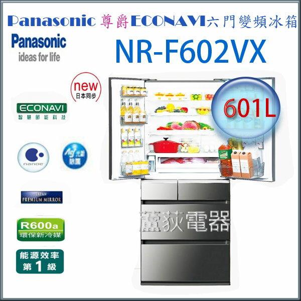 新品預購【國際 ~蘆荻電器】全新 日本原裝601L【Panasonic尊爵ECONAVI六門變頻冰箱】NR-F602VX另售NR-F672WX