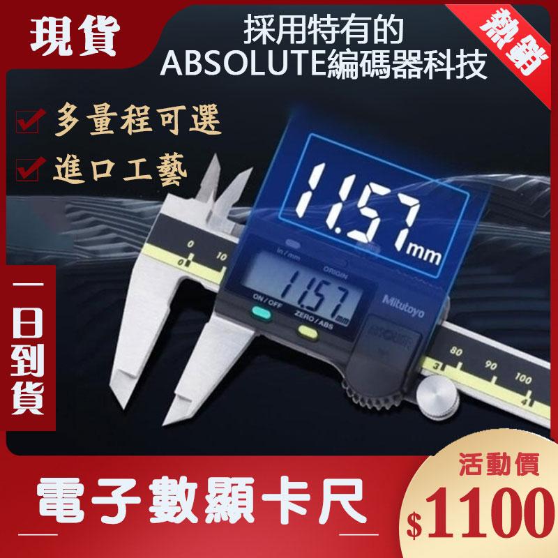 台灣現貨速達-日本Mitutoyo 三豐數顯 卡尺0-150MM高精度 電子數顯游標卡尺200 300mm