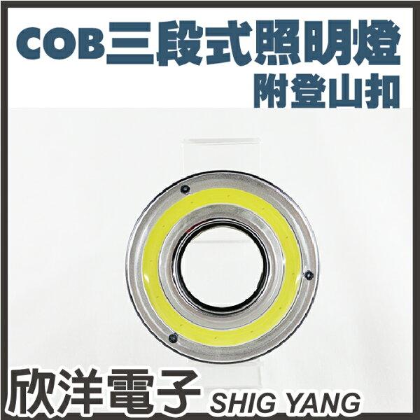 ※欣洋電子※愛迪生EDSDSCOB三段式照明燈附登山扣(EDS-G712)