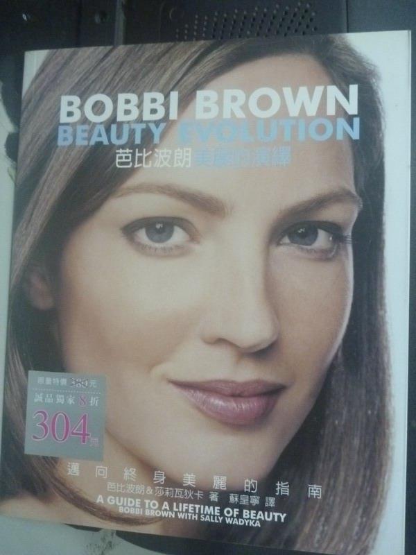 【書寶二手書T5/美容_YGB】芭比波朗:美麗的演繹_芭比波朗、莎莉瓦迪卡