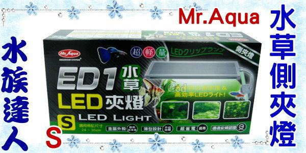 【水族達人】水族先生Mr.Aqua《ED1水草LED側夾燈S.E-MR-812》LED