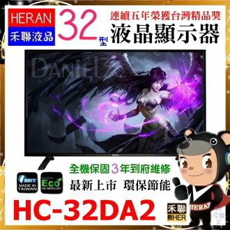 【HERAN 禾聯】32吋數位LED液晶電視+視訊盒《HC-32DA2》台灣精品*保固三年 含運 再贈高級HDMI線