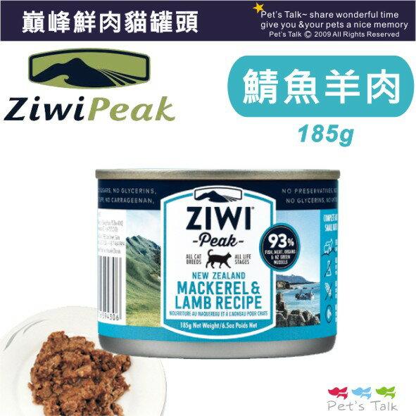 ZiwiPeak巔峰93%鮮肉無穀貓咪主食罐 - 鯖魚羊肉 185g Pet #x27 s