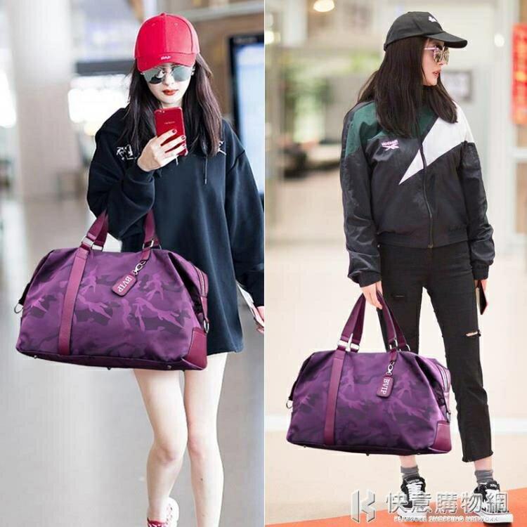 旅行包包女 短途手提行李袋大容量旅游包輕便韓版登機包健身包潮