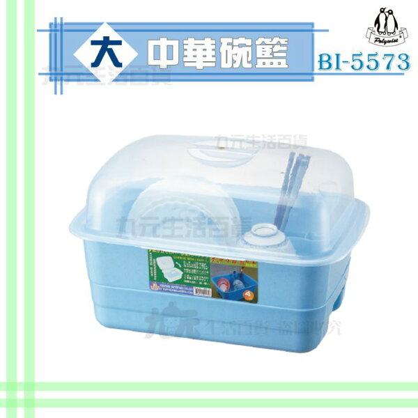 【九元生活百貨】BI-5573中華碗籃大瀝水籃碗盤架餐具架