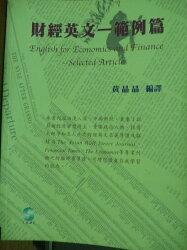 【書寶二手書T6/語言學習_PCI】財金英文-範例篇_黃晶晶