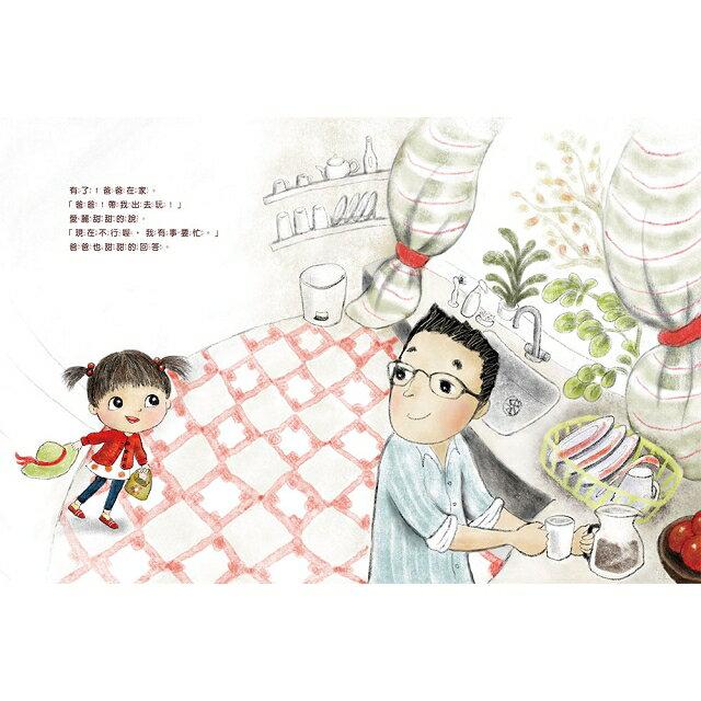 我不想說對不起:鄧惠文給孩子的情緒成長繪本(附故事朗讀CD+鄧醫師私房情緒祕方) 2
