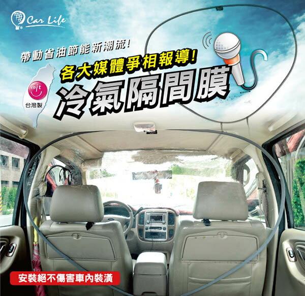 莫名其妙倉庫【GS106冷氣隔間膜廂型車(L)】台灣精品CarLife車用節能省油Ranger旅行家