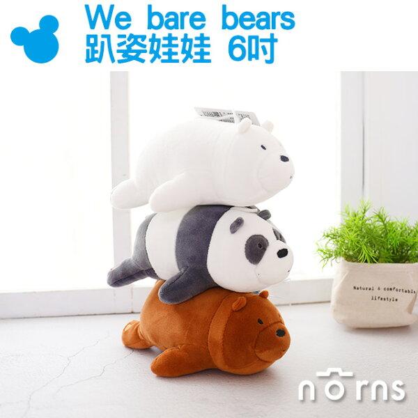 Norns【Webarebears趴姿娃娃6吋】CN正版熊熊遇見你絨毛玩偶吊飾玩具卡通北極熊阿極大大胖達熊貓
