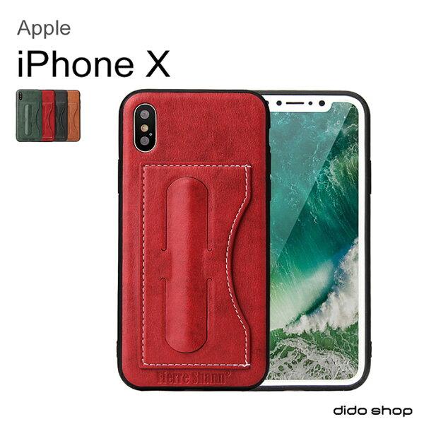 iPhoneX手機保護殼帶支架後蓋殼簡約系列可收納卡片(FS038)【預購】