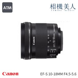 Canon EF-S 10-18MM F4.5-5.6 公司貨 送B+W Pro保護鏡+白金清潔組