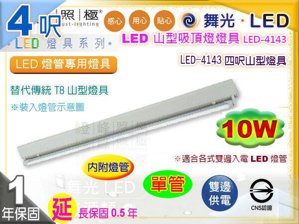 【舞光】山型吸頂燈.T8 10W 4呎 單管.內附燈管 高亮度 全電壓。保固延長【燈峰照極】#LED-4143 - 限時優惠好康折扣