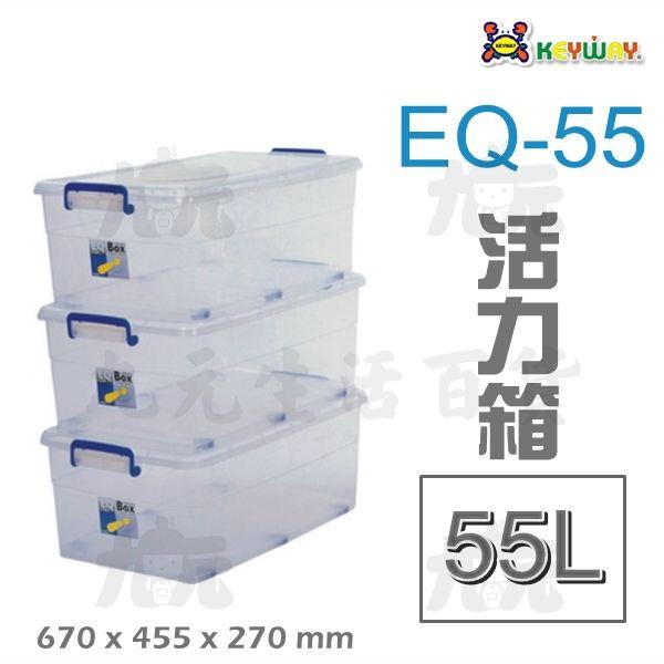 【九元生活百貨】聯府EQ-55活力箱(附輪)55L滑輪掀蓋式整理箱EQ55
