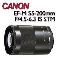 Canon佳能到【★送52mm保護鏡】CANON EF-M 55-200mm F/4.5-6.3 IS STM【平輸-拆鏡】ATM/黑貓貨到付款加碼送 吹球清潔五好禮
