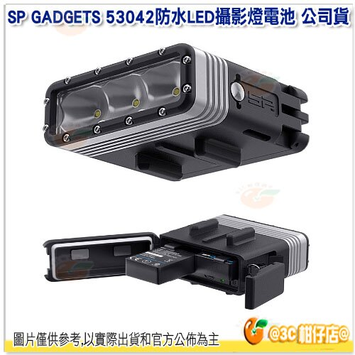 GADGETS SP 53042 防水LED攝影燈電池 台閩公司貨 防水 1050mAh LED 攝影燈 for GoPro