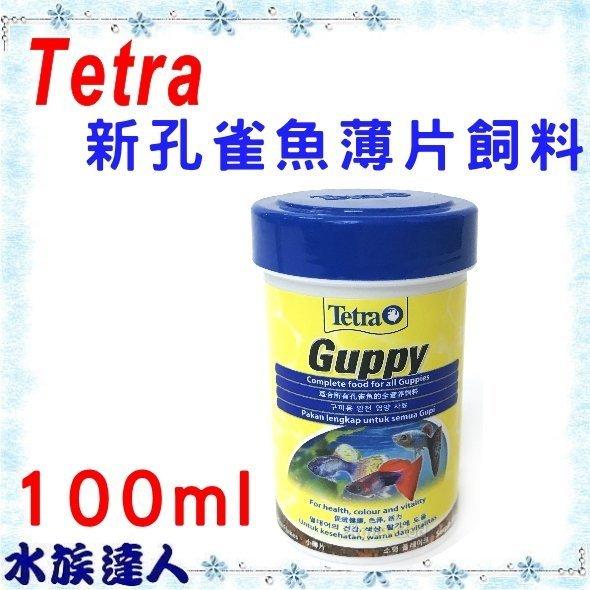 ~水族 ~德彩Tetra~Guppy新孔雀魚薄片飼料 100ml T904~健康.營養.美
