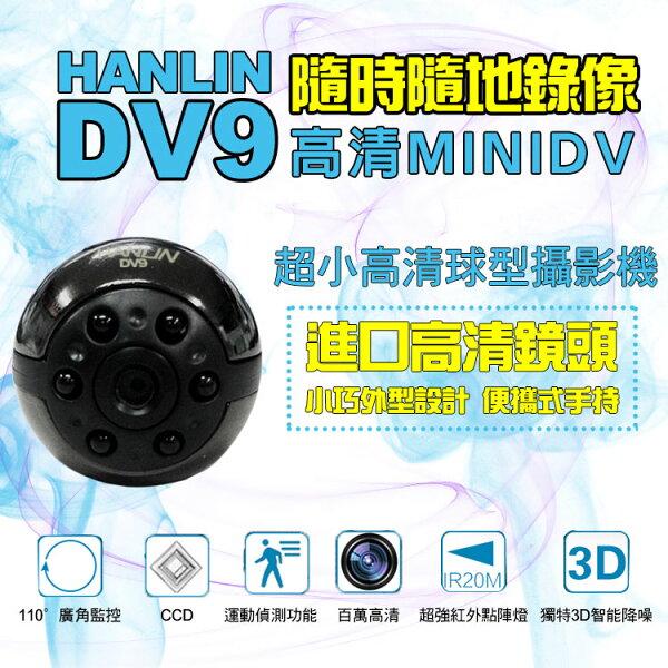 弘瀚科技館@【HANLIN-DV9】超小高清球型攝影機