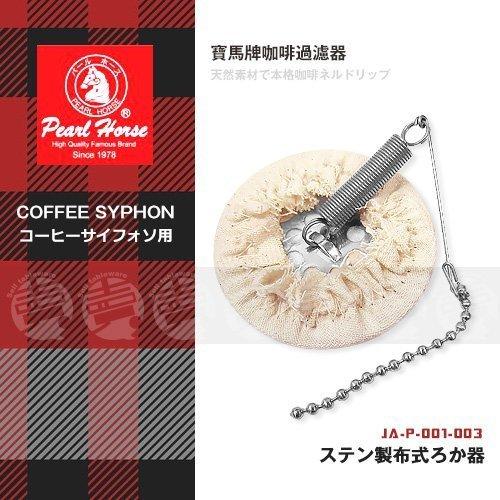 【沐湛咖啡】寶馬牌 虹吸式咖啡壺過濾器 JA-G-001-003 虹吸組 TCA-3 KONO 皆適用
