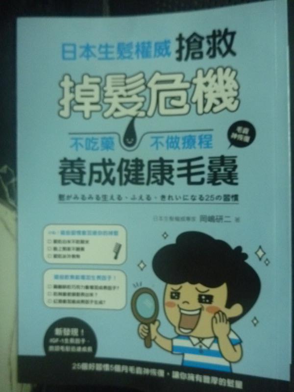 【書寶二手書T1/養生_IIG】日本生髮權威搶救掉髮危機:不吃藥、不做療程養成健康毛囊_岡?研二