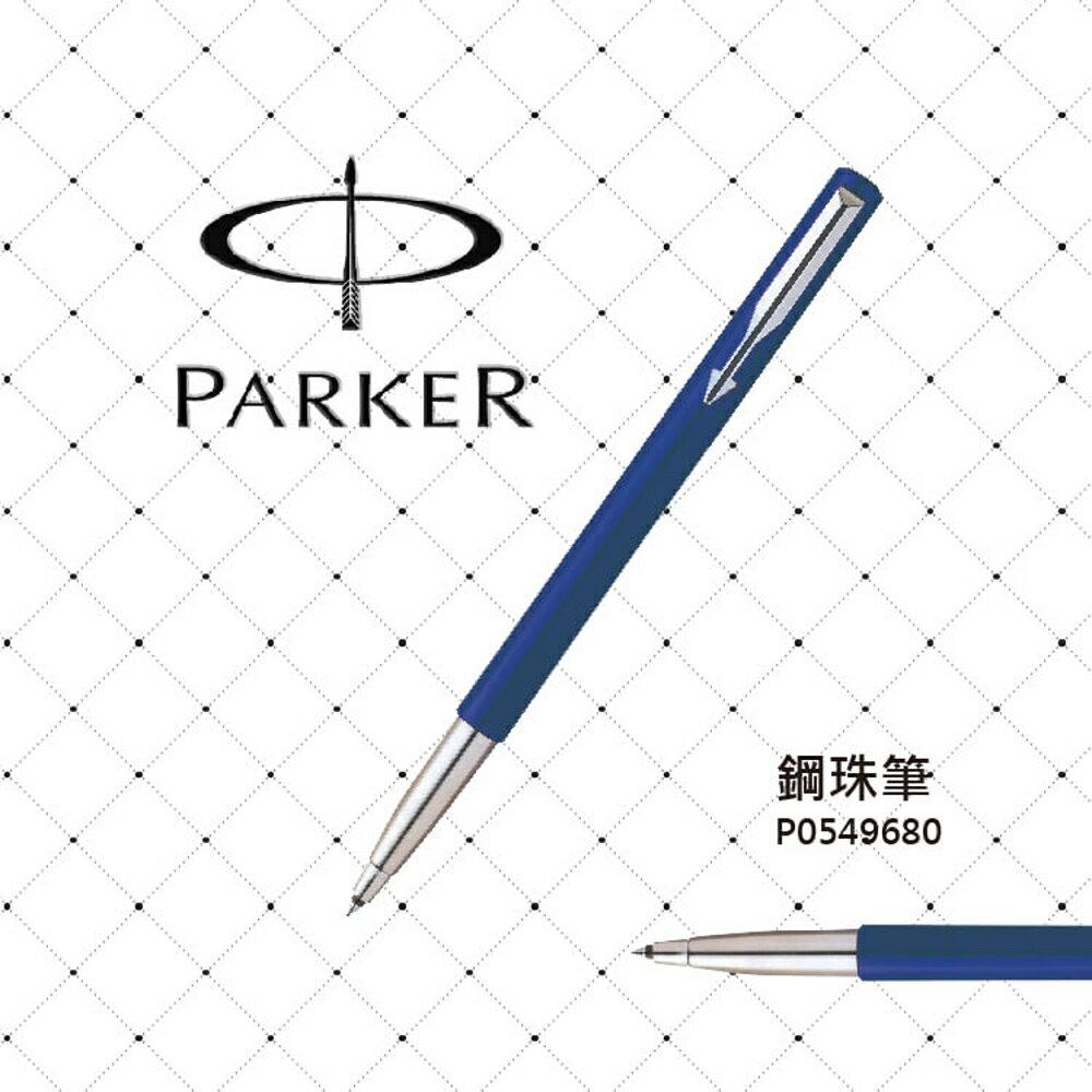 派克 PARKER VECTOR 威雅系列 藍桿 鋼珠筆 P0549680 0