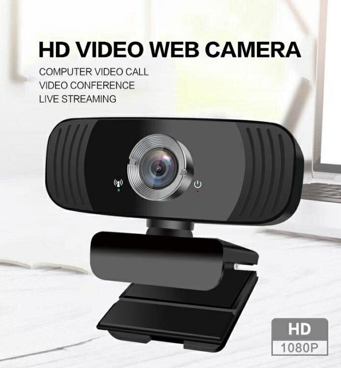 【樂天精選】攝影機視頻B3電腦網絡高清視頻直播1080P網課會議帶麥克風USB攝像頭webcam