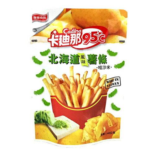 卡迪那 95℃北海道風味薯條-哇沙米口味 40g/袋