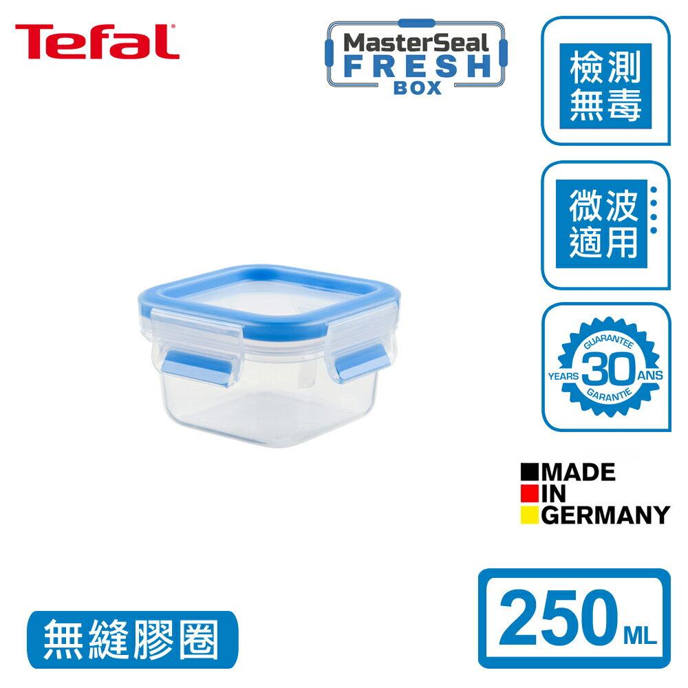 Tefal法國特福 MasterSeal 無縫膠圈PP保鮮盒 250ML SE-K3021612