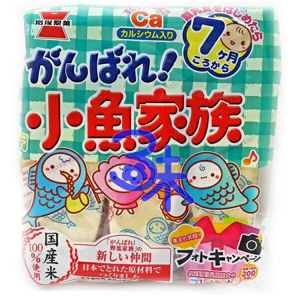 (日本) 岩塚 小魚家族 嬰兒米果 (嬰兒米餅 幼兒米餅  嬰兒仙貝) (日本內銷版) 1包 51公克 特價 69 元 【4901037102124 】