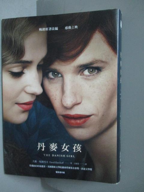 【書寶 書T2/一般小說_MOV】丹麥女孩 電影書衣版 _大衛.埃博雪夫