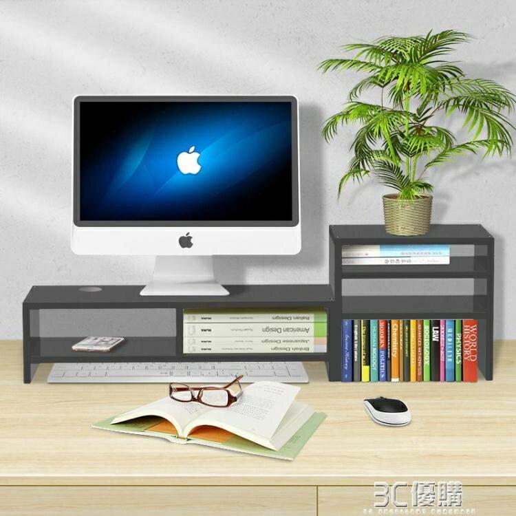 顯示屏增高架 電腦顯示器增高架辦公室臺式顯示屏桌上鍵盤收納架液晶底座置物架