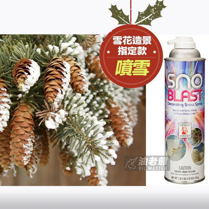 聖誕節必備 ▶︎ ⛄️雪花造景⛄️原裝進口 高品質噴雪罐510g 真正的雪植絨 聖誕裝飾 懷舊復古 雪花噴罐白色 玻璃適用 油老爺快速出貨