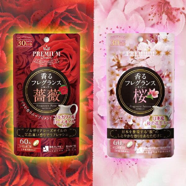 【日本Beaute Sante-lab生酵素230】零距離-吃的香水 (玫瑰。櫻花) 組合