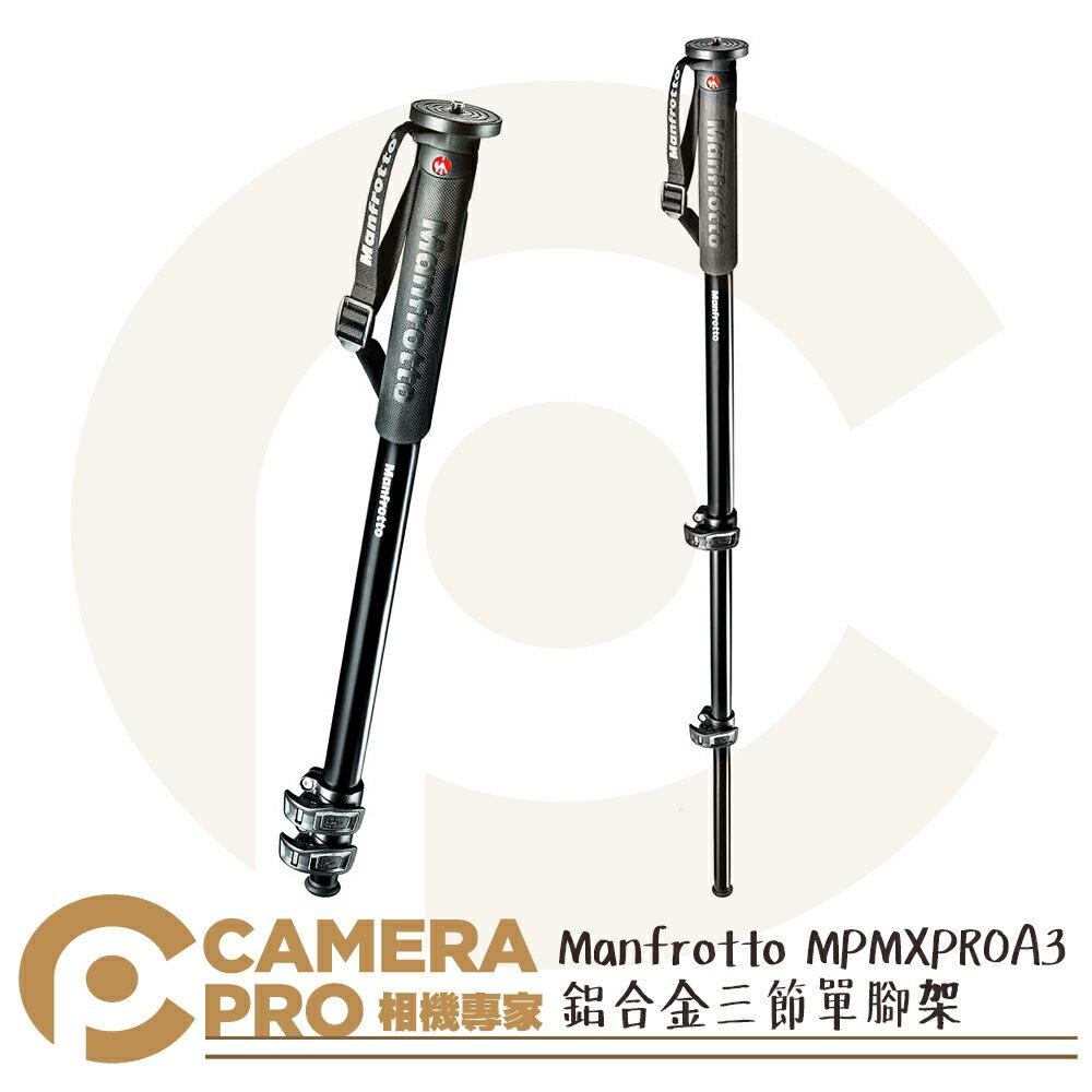 ◎相機專家◎ Manfrotto MPMXPROA3 XPROA3 鋁合金 三節 單腳架 承重10kg XPRO 公司貨