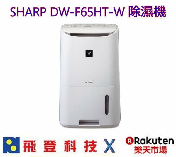 SHARP DW-F65HT-W 除濕機 連續除濕,衣物乾燥,單獨空氣清淨 三效合一 公司貨含稅開發票