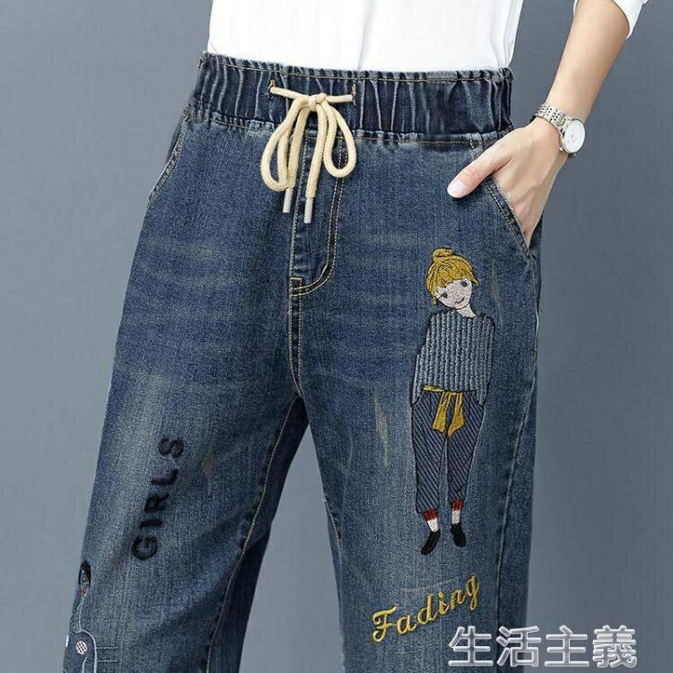 牛仔褲 高腰牛仔褲女春秋新款寬鬆哈倫褲女顯瘦鬆緊腰九褲百搭小腳褲 四季小屋