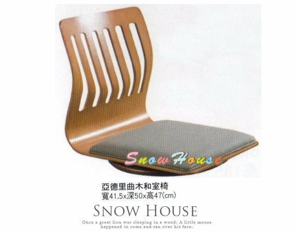 ╭☆雪之屋居家生活館☆╯A128-14 亞德里曲木和室椅/工作椅/沙發椅/躺椅(DIY自組)