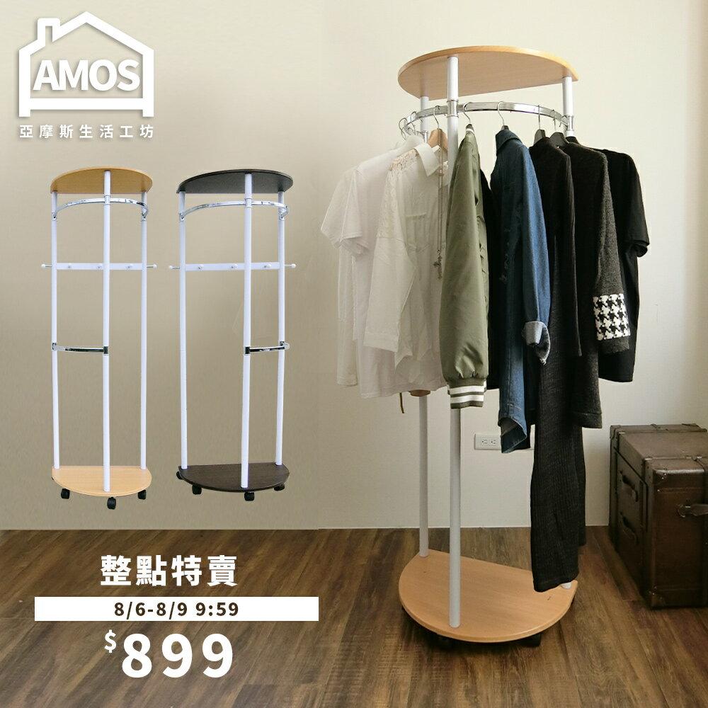 【HBA002】升級款多功能收納半圓吊衣架 置物架Amos 1