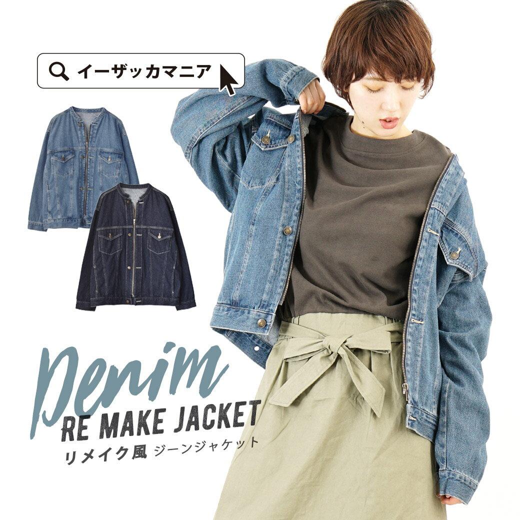 e-zakkamania / 率性牛仔外套 / 32617-1801243。2色。(4902)日本必買代購 / 日本樂天 0