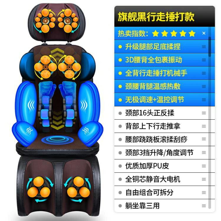 按摩椅家用全自動按摩墊頸椎腰部全身老年人肩背部推拿小型按摩器 MKS麻吉好貨